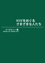 HIVをめぐる さまざまな人たち