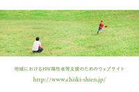 地域におけるHIV陽性者等支援のためのウェブサイト