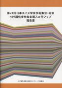 第24回日本エイズ学会学術集会 HIV陽性者参加支援スカラシップ<br /><br /><br /><br /><br /> 報告書