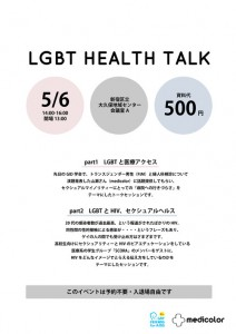 LGBTHEALTHTALK