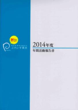ぷれいす東京 2014年度年間活動報告書