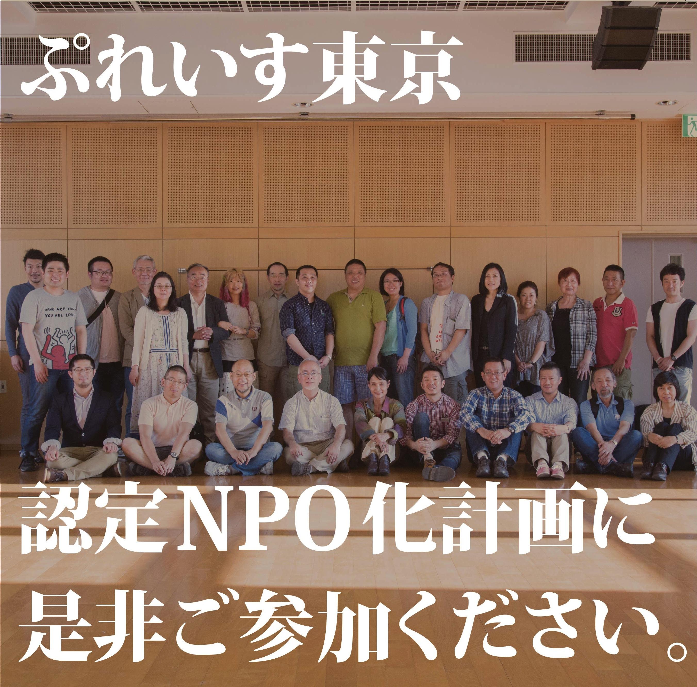 認定NPO計画サポーター募集中