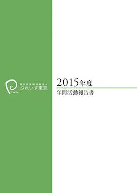 ぷれいす東京 2015年度年間活動報告書