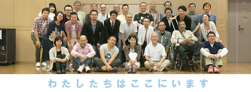 2015年度活動報告会スタッフ・サポーター集合写真
