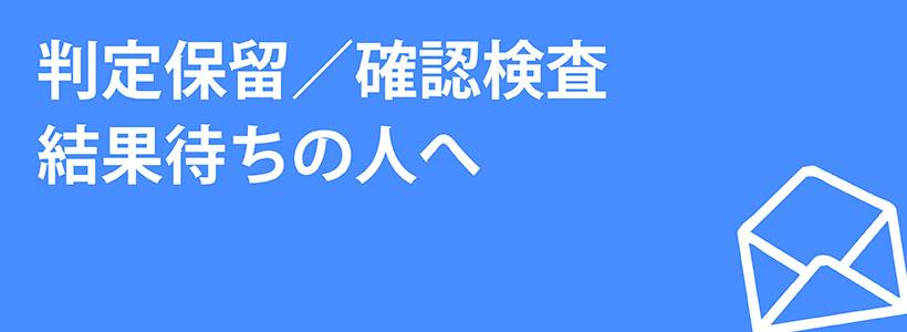 判定保留_PC