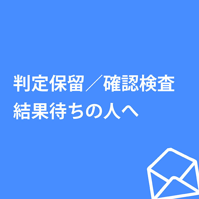 判定保留_smart