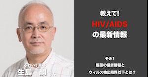 Letibee Life 教えて!HIV/エイズの最新情報第1回