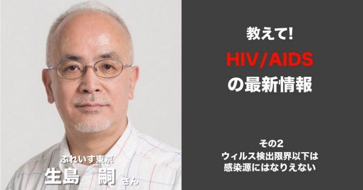 Letibee Life 教えて!HIV/エイズの最新情報第2回