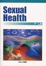 Sexual Health ゲーム編