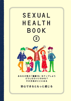 Sexual Health Book 2