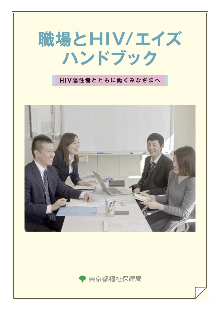 handbook_theworkplaceandhiv2