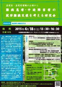 event20150418