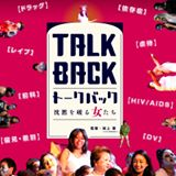 talk_back_out_loud